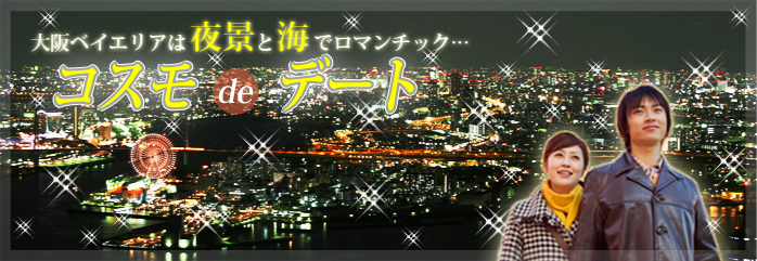 大阪ベイエリアは夜景と海でロマンチック…